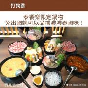 【火鍋推薦】打狗霸 · 泰饗樂限定鍋物 讓你免出國就可以品嚐濃濃泰國味!