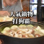 西門美食推薦。保留食材原味鮮甜的湯頭,第一次吃鍋,喝湯沒有罪惡感。#打狗霸鍋物餐廳(昆明店),只要NT$488,第二鍋65折