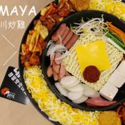 [台南]永康區 超人氣韓式料理 OMAYA春川炒雞-台南永康店