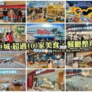 【新竹美食】Big City遠東巨城購物中心.超過100家美食、餐廳整理筆記!