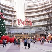 巨城BIG.CITY聖誕樹來囉~周邊美食懶人包(點燈時間資訊)--踢小米生活