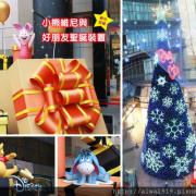 【新竹免費景點】2017必拍聖誕景點!新竹SOGO百貨Big City館~小熊維尼與好朋友聖誕裝置,療癒100%。新竹巨城聖誕樹,夢幻又好拍