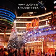 |新竹HSINCHU 遠東巨城購物中心Big City|禾乃氏-冬季漫步聖誕特輯:雪白聖誕樹與金色麋鹿華麗登場