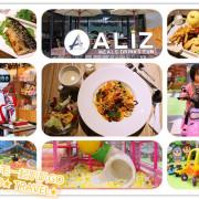 台南美食-ALIZ 艾樂滋 ALIZ公主機器人華麗上菜 好食X好樂 親子樂淘夢工場