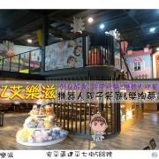 機器人餐廳【ALIZ 艾樂滋】 親子餐廳 / 親子遊戲樂淘夢工場 / 台南安平親子餐廳 / 假日何處去
