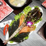 【新北新店】方圓涮涮屋-新店民權店