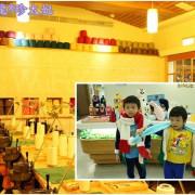『新北市觀光工廠』百年手搖織線情~織出愛的圍巾 ||吳福洋襪子館|| 圍巾DIY x襪子娃娃DIY!
