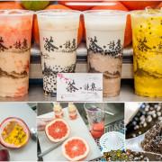 [食記] 水果飲品現點現切現榨!「茶·詩集」人文茶集,杯杯呈現鮮果滋味