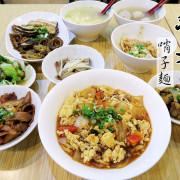 北香哨子麵 傳承媽媽好手藝 新竹市小吃