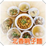 ♚體驗❤新竹美食♚新竹市小吃。北香哨子麵。傳承媽媽好手藝。不油不膩的健康新滋味,豐富美味的哨子麵讓大人小孩越吃越順口,特別多樣化小菜隨你選擇
