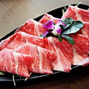 【喜園風味涮涮鍋】後山埤捷運美食