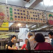 《小吃》台南。歸仁市場 施家羊肉
