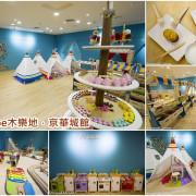 【育兒日記】Hape木樂地木製遊樂天地京華城館~全新開幕高質感木製玩具、擬真的廚具、超市、瘋狂軌道車,還有露營趣