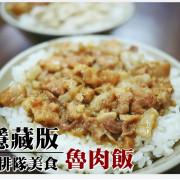 ◊ 在地人才知道的隱藏版排隊國民美食 銅板小吃 銅板美食 ➩ 國泰市場 無名魯肉飯 雞魯飯