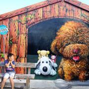 [嘉義親子遊]小漁村變立體海洋世界!貴賓狗、白雪公主、抹香鯨大戰大王烏賊精彩連連!熱門打卡景點~好美里3D彩繪村