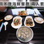 【台南海鮮餐廳】大員禾康|兩人也能吃海鮮餐廳!家常、精緻、夠澎湃!