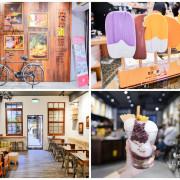 [台北 大同] 枝仔冰城 大稻埕復古文創冰品新景點 台北美食設計型店