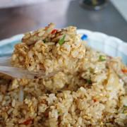 【江記沙茶羊肉】龜山銘傳週邊炒飯