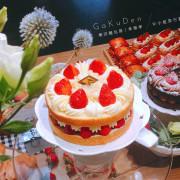 W小姐旅行畫報/ 台北食報|樂田麵包屋南海店,草莓季限定夢幻甜點特販,草莓起司蛋糕、草莓芭娜娜巧克力蛋糕、草莓千層派#中正紀念堂站