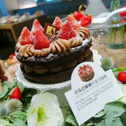 樂田麵包屋南海店,草莓季試吃會另人重回初戀的滋味 |台北 |中正紀念堂 |南門市場 ▲女子的休假計劃▼