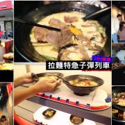 【台南.中西區】24h子彈列車拉麵。全日營業:全天啟動新幹線列車為您服務送餐,吃個拉麵也這麼有趣