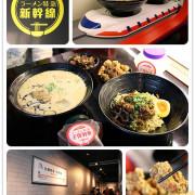 台南美食-24H拉麵特急子彈列車 全台首創最New新吃法~ 新幹線來幫忙送拉麵!!