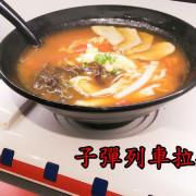 【食記】台南中西~子彈列車拉麵‧平板點餐/列車直送‧好好玩好吸睛