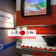 食記 ▏【台南中西區】子彈列車拉麵|子彈列車送餐|全台唯一