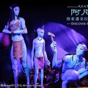 【遊。台北】「阿凡達:探索潘朵拉世界特展」全球首站~身歷其境電影場景,全新的頂尖互動式展覽,搶先看!