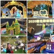 【2020新北歡樂耶誕城】迪士尼主題,3D光雕秀(影片),停車交通資訊! - 大口老師的走跳學堂!