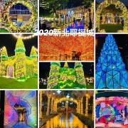 2020新北耶誕城|六大夢幻必拍場景|迪士尼童話奇幻之旅|全台唯一迪士尼3D光雕雷射投影秀