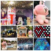 2019新北耶誕城|六大夢幻必拍場景|全球唯一的雙塔雷射光雕秀|一起來耶誕魔法城參加聖誕饗宴