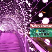 【遊台北】2019新北耶誕城