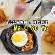 台北.捷運公館站|Ma C So Yo公館店品嚐韓式料理及韓式炸雞