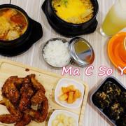 【公館韓式料理】Ma C So Yo ♥ 道地韓式料理 可愛清新的用餐環境 韓式炸雞好好吃 @ 捷運公館站美食/韓式料理