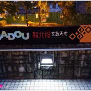 [Food][台北北投] 新北投文創天地~浪漫鰻屋(新北投店)