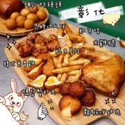 彰化美食|心口福脆皮雞排 x 必訪可口多汁大雞腿 多樣化新奇品項