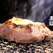 日本連鎖燒肉店.超厚牛舌『西頭燒肉』799吃到飽期間限定/捷運中山站