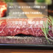 台北『燒肉もつ鍋東京新鮮お肉問屋西頭 ▪ 捷運中山站』*微醺酒食║大眼電台
