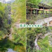 圓潭自然生態園區,內有三座瀑布,生態資源相當豐富 | 圓潭谿餐廳,位於圓潭遊客中心二樓有提供合菜、個人簡餐、冷熱飲 | 嘉義山林步道
