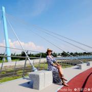 【台中。清水區】台中海線最美之雙塔柱雙弧曲線『高美濕地景觀橋』值得探索,同場加映『18號風車廣場』及踏浪前行般新奇感受『高美濕地』!