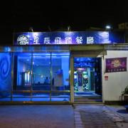 【台中沙鹿區】吃喝玩樂通通有『星辰飛鏢餐廳 』