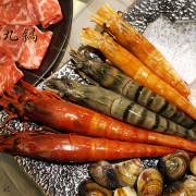 [台北松山火鍋] 三冰九鍋:5盎司頂級美福肉品+深海鮮蝦.食材超優的美味火鍋!~食尚玩家推薦~ 紫色夢幻蝶豆花鍋