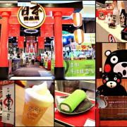 【高雄 左營】2016新光三越 - 日本商品展 日本美食伴手禮(12.07~12.18)