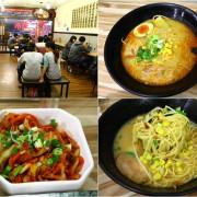 (台南北區)泰禾平價日本豚骨拉麵 平價的價格、不同凡響的美味