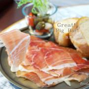 [敦南SOGO] Great! Pig Bar! 葵豚酒館:現切火腿吧+精選葡萄酒.體驗浪漫歐陸風情!賽拉諾(Serrano)白豬.Bellota伊比利黑豬