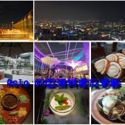 Asia 49亞洲料理及酒廊.Mega 50新北第一高空景觀餐酒館