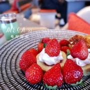 新北板橋 | Mega 50餐飲及宴會(50樓cafe buffet),新北最高景觀自助餐廳吃到飽,期間限定莓好時光草莓宴 / 食尚玩家 ▲女子的休假計劃▼