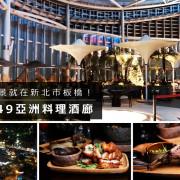 【新北美食】D&W黑白雙搭 Asia 49 亞洲料理及酒廊,聖誕跨年、情侶約會餐廳!新北夜景餐廳 @捷運板橋站