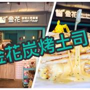 【西門美食】金花碳烤土司-超浮誇起司瀑布